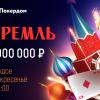 Турнир «Кремль» с гарантией 1 000 000 рублей каждое воскресенье