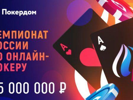 Итоги Чемпионата России по онлайн-покеру 2020