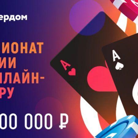 Чемпионат России по онлайн-покеру: гарантия 25 млн рублей