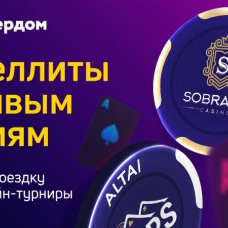 Отборочные турниры к главным событиям оффлайн-серии в Калининграде и Алтае!