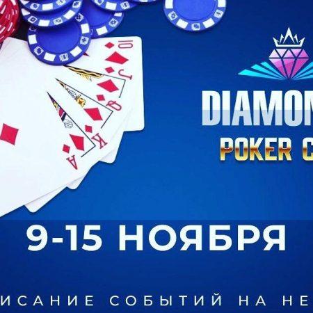 Анонсы текущей недели в Diamond's Poker Club
