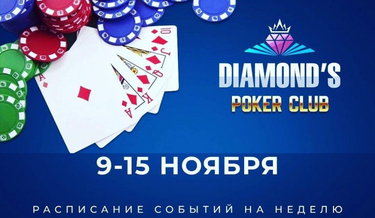 """Расписание событий Покерный клуб """"Diamond's"""""""