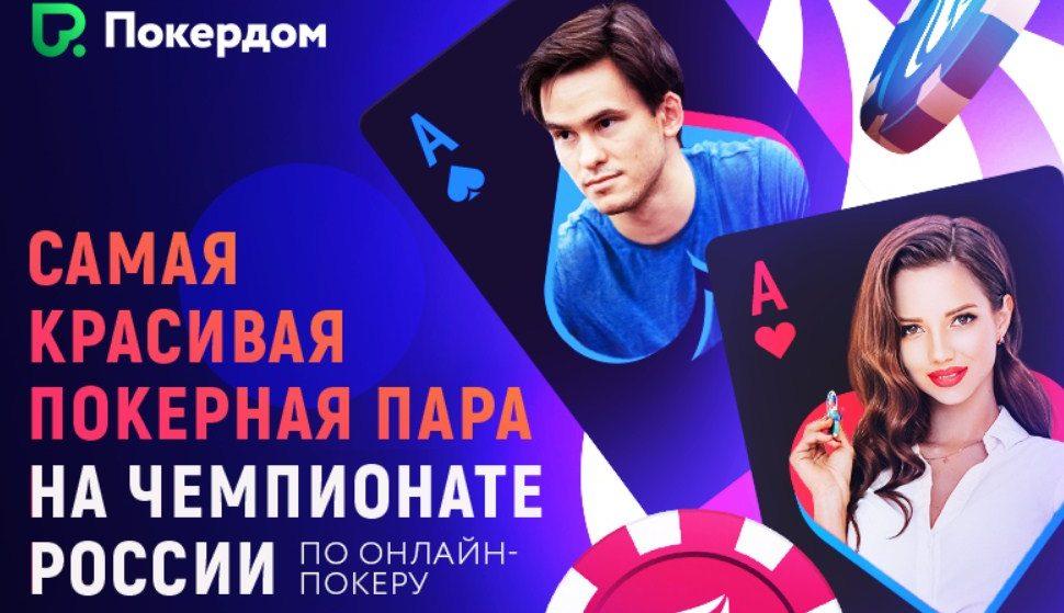 «ScarlettD» и «Trueteller» в Чемпионате России по онлайн-покеру на Покердоме