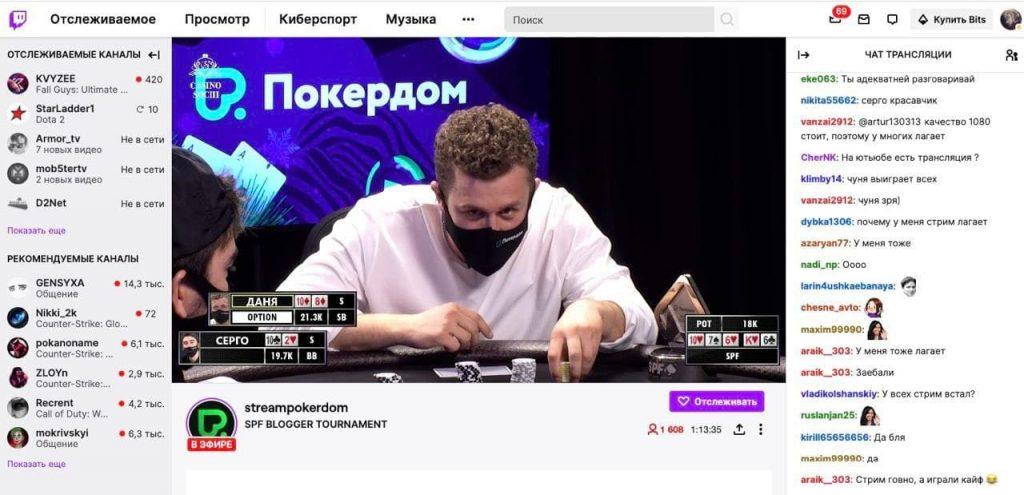 Данил Иванов покер Сочи