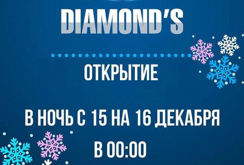 Покерный клуб «Diamond's» открывается после карантина