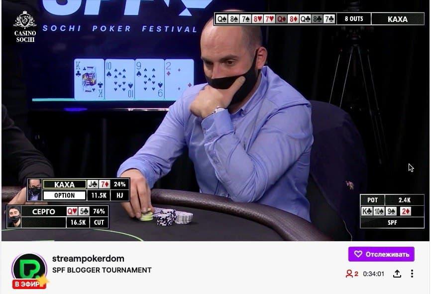 Каха играет в покер