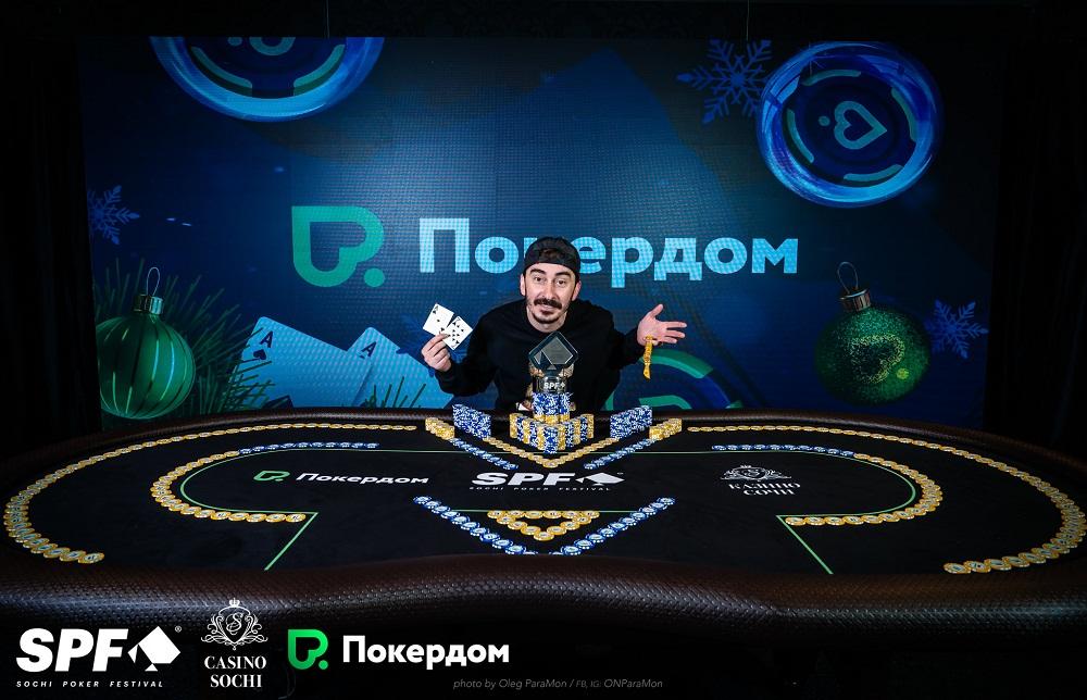 Серго выиграл турнир Покердом