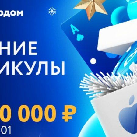 Более 6 000 000 рублей в честь Новогодних Праздников!