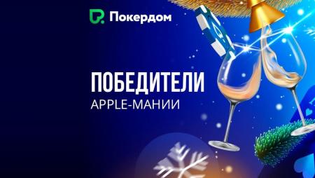 """Победители акции """"Apple-Мания""""!"""