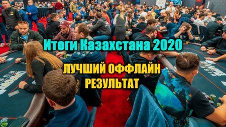 Самое важное оффлайн событие для Казахстана 2020. Выбираем!