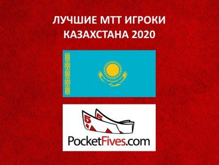 Топ-10 турнирных онлайн-игроков Казахстана 2020