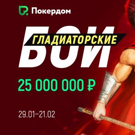 Нокаут-сражение за 25 000 000 рублей!