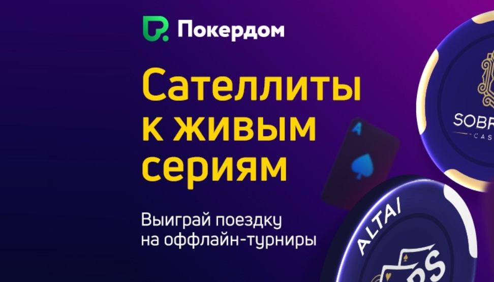Оффлайн-серии в Калининграде и Алтае!