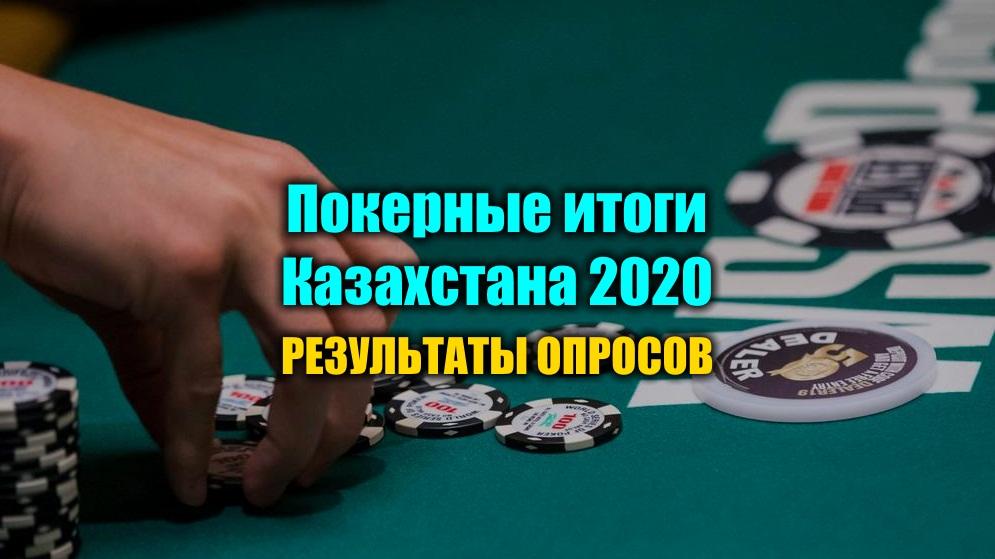 Покерные итоги Казахстана 2020. Результаты
