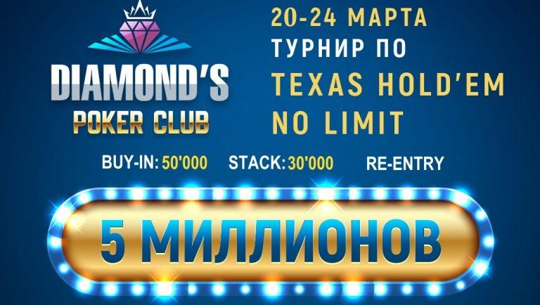 Nauryz CUP: 20-24 марта - гарантия 5 млн0,000 тг.