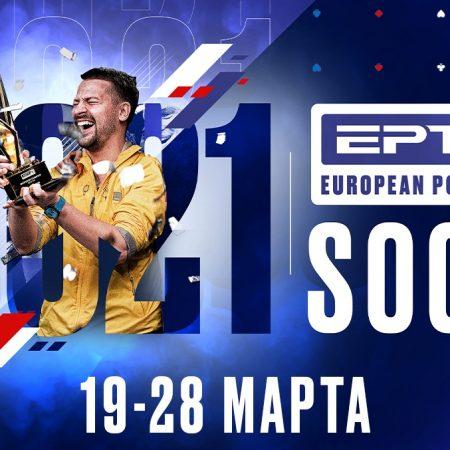 EPT Сочи: 19-28 марта 2021