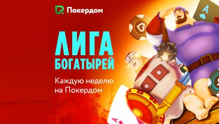 Ежедневные турниры с лидербордом на Покердоме