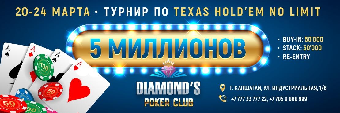 Покерный клуб Даймонд Казахстан