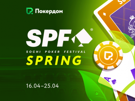 Онлайн-сателлиты на Главное событие Sochi Poker Festival Spring