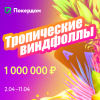 Тропические Виндфоллы на 1,000,000 рублей