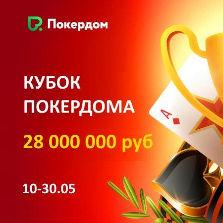 Кубок Покердома: гарантия 28 млн рублей