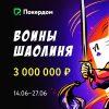 Турнирная серия и рейк-гонка по китайскому покеру
