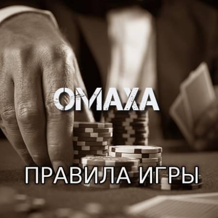 Омаха (Правила игры)