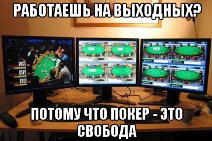 Воскресный покерный юмор. Выпуск #4