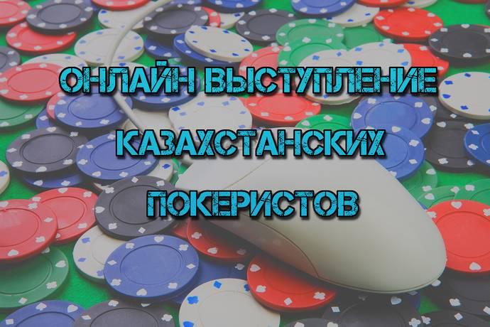 Онлайн выступление казахстанских покеристов #8. 6-12 октября, 2014