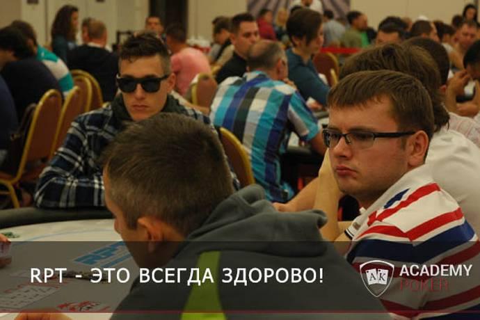 Как мы тащили RPT MAIN EVENT в Черногории