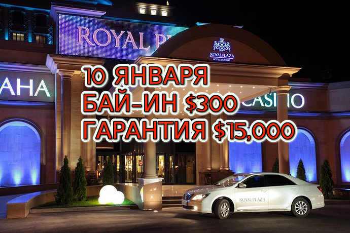Royal Plaza, 10 января, бай-ин $300, гарантия $15,000