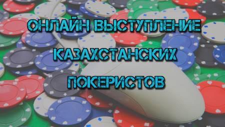Онлайн выступление казахстанских покеристов #18. 5-11 января, 2015