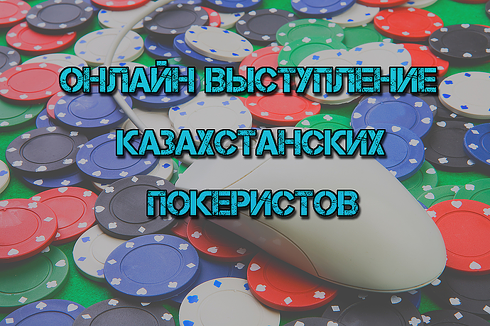 Онлайн выступление казахстанских покеристов #48. 26 октября-1 ноября 2015