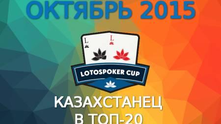 LotosPoker Cup – Октябрь 2015
