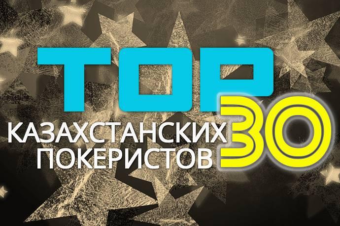 30 лучших казахстанских покеристов: 25-21