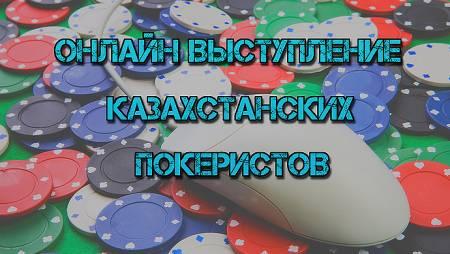 Онлайн выступление казахстанских покеристов #50. 9-15 ноября 2015