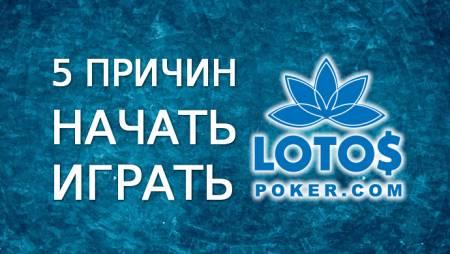 5 причин начать игратьна LotosPoker