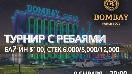 Турнир с ребаями в «Бомбей»: 9 января, бай-ин $100