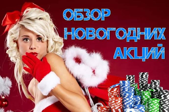 Обзор новогодних акций онлайн покера