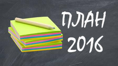 Планы форумчан на 2016 год