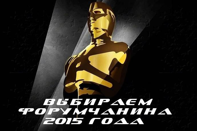 Форумчанин Года 2015. Выбираем