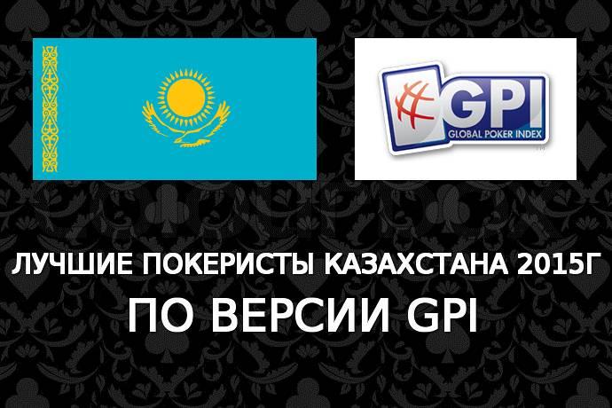 Лучшие покеристы Казахстана 2015г по версии GPI