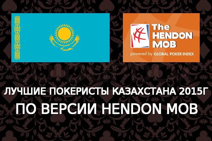 Лучшие покеристы Казахстана 2015г по версии Hendon Mob