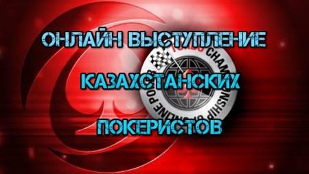 Онлайн выступление казахстанских покеристов #60. TCOOP-2016