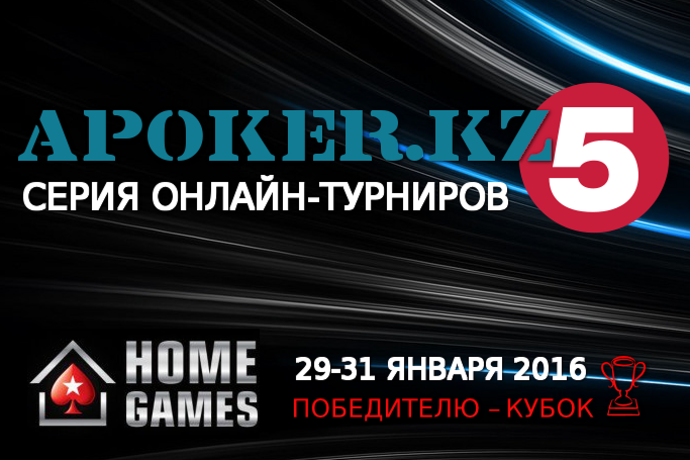 Серия HomeGames посвященная 5-летию APoker.kz