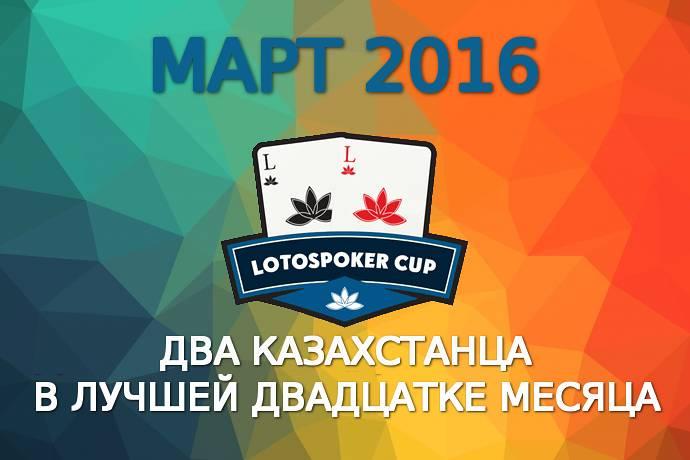 LotosPoker Cup – Март 2016