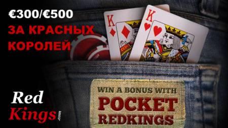 RedKings Poker: обзор, бонус за королей, турнирная серия