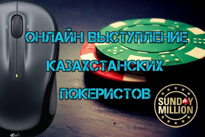 Онлайн выступление казахстанских покеристов #69. 28 марта — 3 апреля 2016