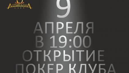 Открытие Покерного клуба «Алма Сити»